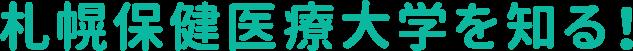 札幌保健医療大学を知る!