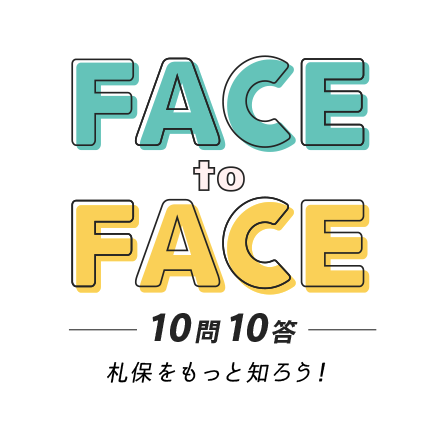 Face to Face 10問10答 札保をもっと知ろう!