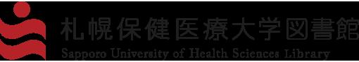 札幌保健医療大学図書館サイト