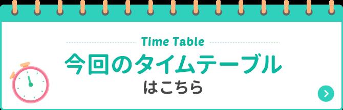 今回のタイムテーブルはこちら