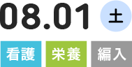 8.01(土)