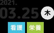 2021.3.25(土)