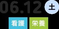 6.12(土)