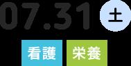 7.31(土)