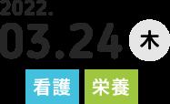 2022.3.24(木)