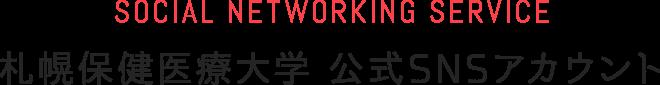 札幌保健医療大学 公式SNSアカウント