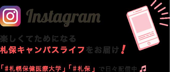 Inatagram 楽しくてためになる札保キャンパスライフをお届け! 「#札幌保健医療大学」「#札保」で日々配信中