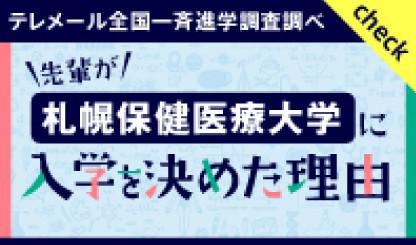 札幌保健医療大学に入学を決めた理由
