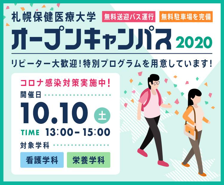 総合型選抜(AO)入試 後期日程エントリーSTART!